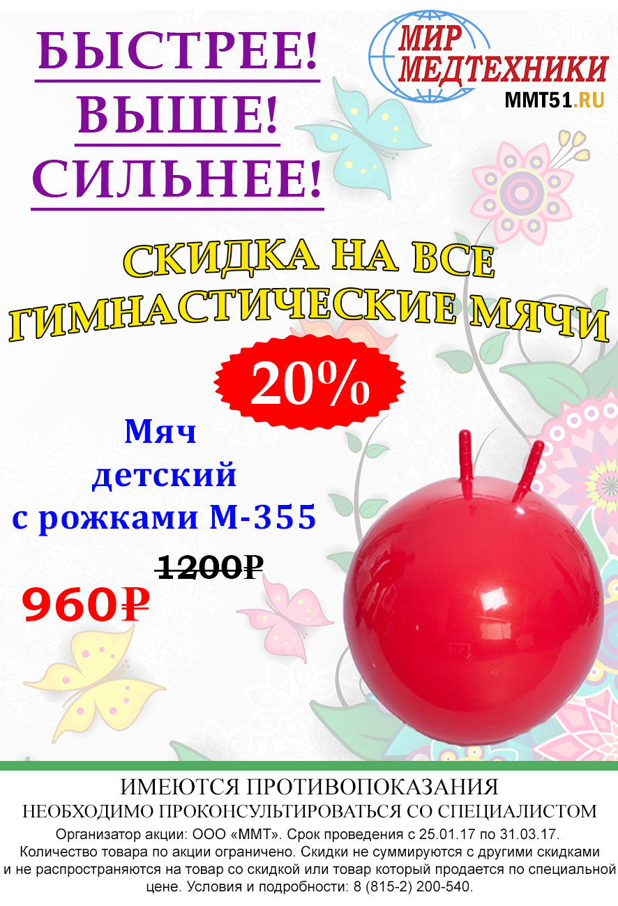 discount-on-all-gymnastic-balls